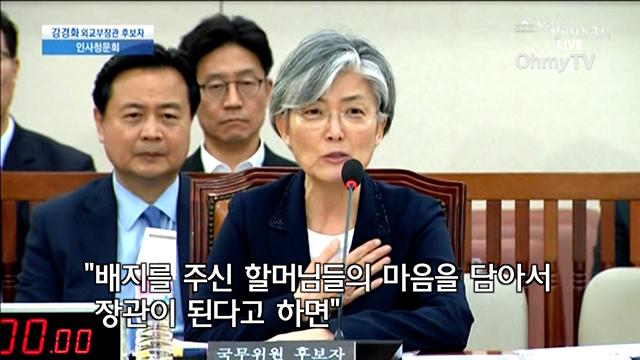 """강경화, '위안부 피해 할머니 배지' 강조...""""합의, 법적 구속력 없어"""""""