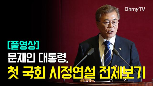 [풀영상] 문재인 대통령, 첫 국회 시정연설 전체보기