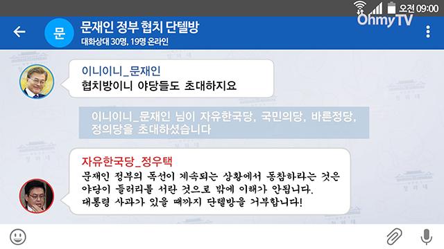 [텔레뉴스] 문재인 대통령 님이 입장하셨습니다!