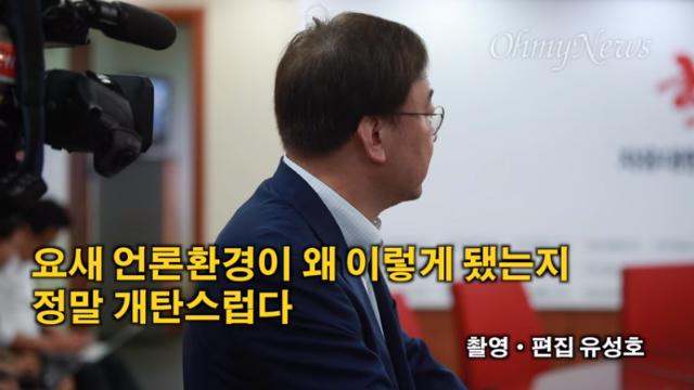 """언론보도에 불만 토로한 강효상 """"흠집 기사 개탄스럽다"""""""
