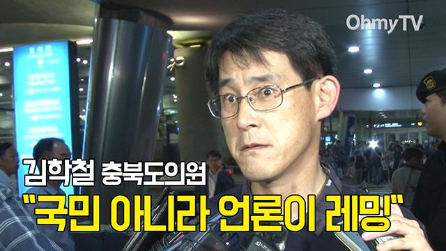 """귀국한 충북도의원 """"국민 아니라 언론이 레밍"""""""