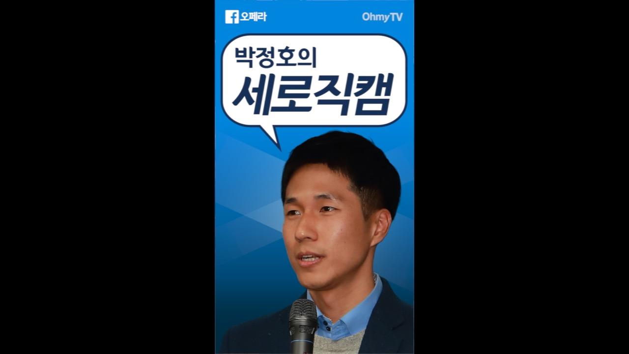 """[박정호의 세로직캠] 알바노조 """"이언주 의원 사퇴하라"""""""