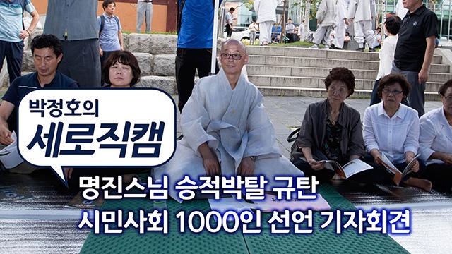 [박정호의 세로직캠] '명진 스님 승적박탈' 규탄 시민사회 기자회견