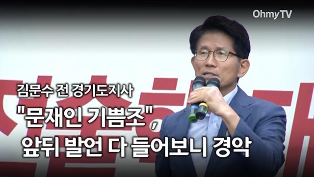"""[영상] 김문수 """"문재인 기쁨조"""", 앞뒤 발언 다 들어보니 경악"""