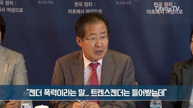 """[레알영상] '꿀잠' 자다 깬 홍준표 """"젠더가 뭐예요?"""""""