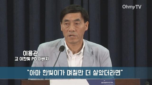 """[레알영상] 고 이한빛 PD 아버지 """"며칠만 더 살았더라면, 희망 잃지 않았을 텐데..."""""""
