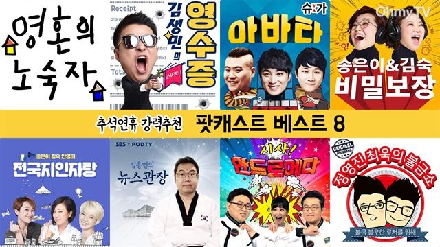 추석 연휴, '이동족' '방콕족'을 위한 팟캐스트 추천!