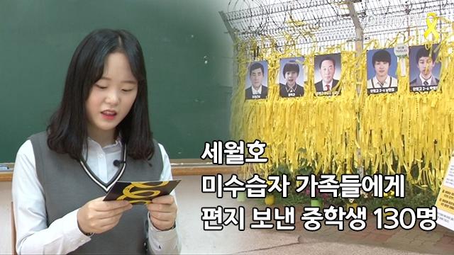세월호 미수습자 가족들에게 편지 보낸 중학생 130명
