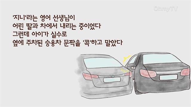 """[사이툰] 비싼 새 차 긁었는데 차주인에게 온 문자 """"우린 이웃이잖아요"""""""