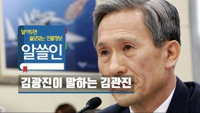 [영상] '김광진'이 전라도 사투리로 말하는 '김관진'