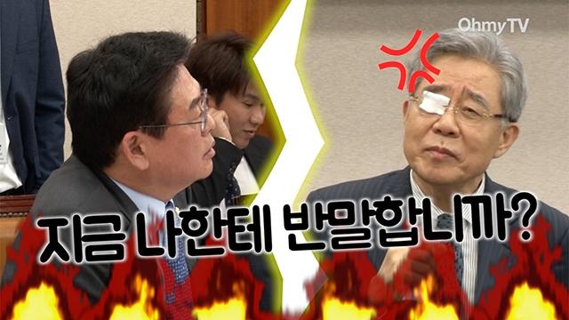 [레알영상] '친박' 강원랜드 사장에게 격분... 정우택은 왜?