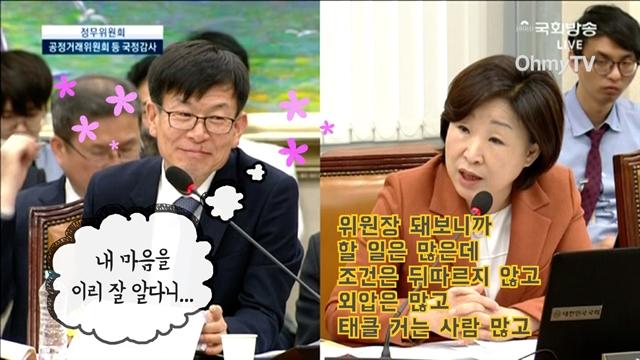 '내 마음 알지?'... 김상조-심상정 '찰떡 케미'