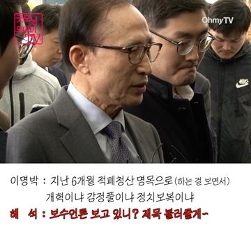 'MB 발언 번역기'부터 5개국어 '다스'까지, '굿모닝 오마이TV' 창간!