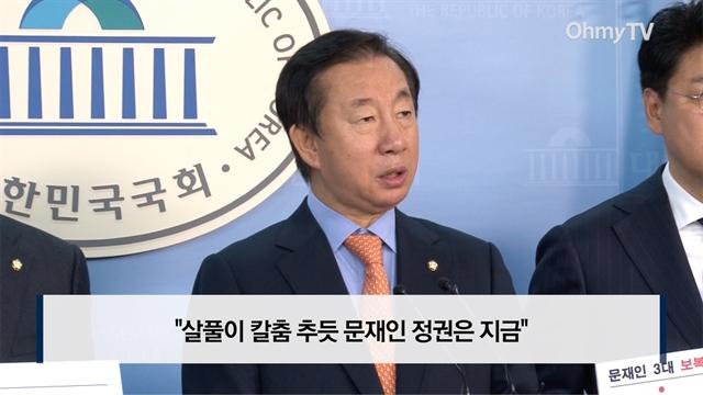 전 정부 인사들 줄줄이 구속에 또 '노무현 카드' 꺼내든 한국당