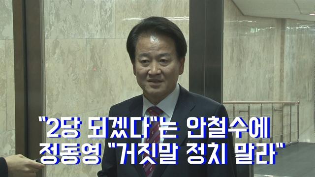 """""""2당 되겠다""""는 안철수에 정동영 """"거짓말 정치 말라"""""""