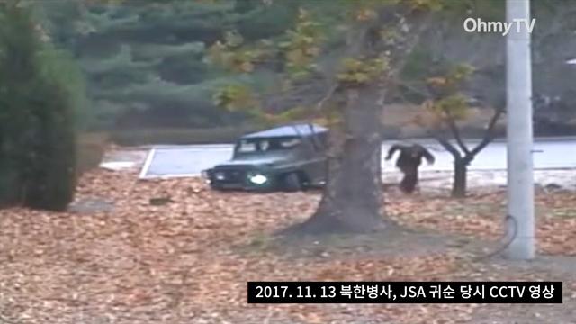 군사분계선 너머로 총격... JSA 귀순 긴박했던 순간들