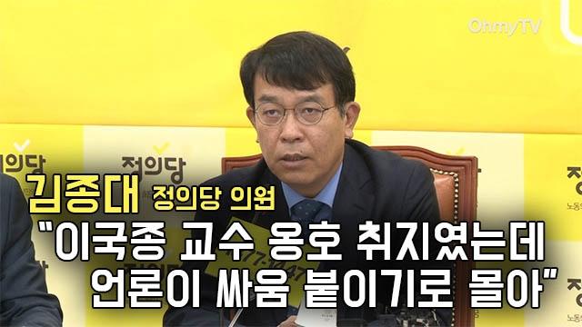 """김종대 """"이국종 교수 옹호 취지였는데 언론이 싸움 붙여"""""""