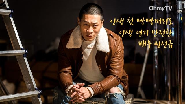 인생 첫 빡빡머리로 연기 인생 반전한 배우 진선규