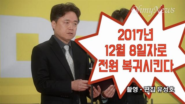 최승호 MBC 신임 사장 첫 업무, 해직자 복직 선언
