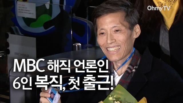 '5년 만의 출근' 이용마 기자의 묵직한 복직 소감