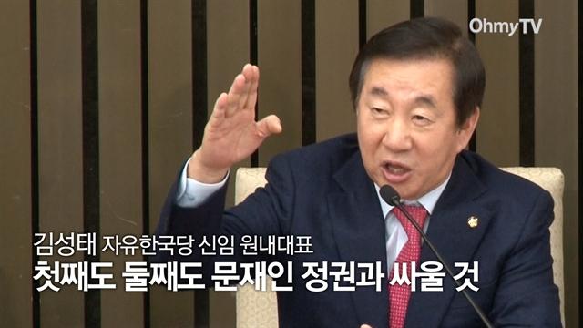 바른정당 출신 한국당 원내대표라니... 나만 이상해?