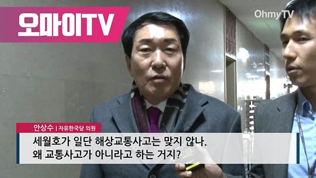 """'세월호 교통사고' 안상수의 반문 """"왜 교통사고가 아니라는 거지?"""""""