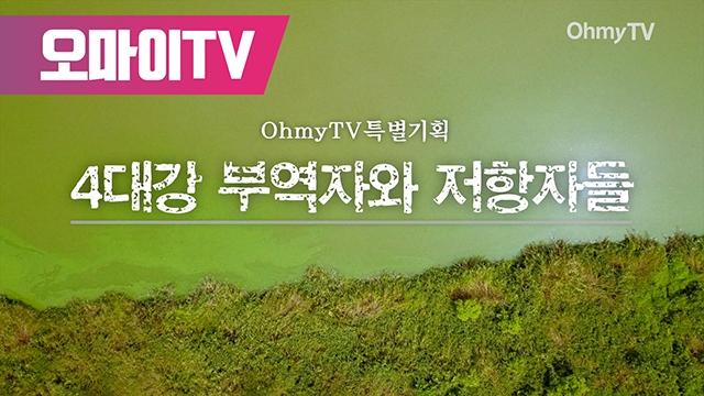 [오마이TV 특별기획] 세금 22조원, MB 탐욕의 종말