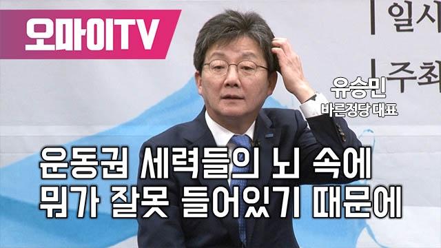 """유승민, 청와대 원색 비난... """"운동권 뇌 속엔 잘못된 게 있어"""""""