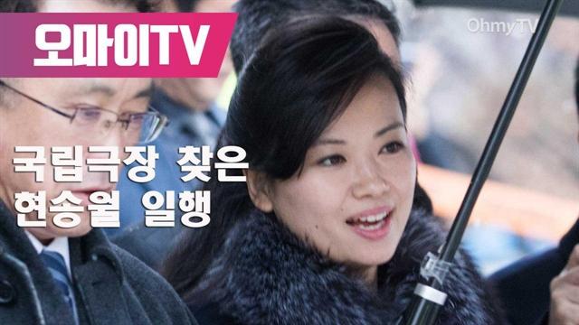 국립극장 찾은 현송월... 보수단체 고성