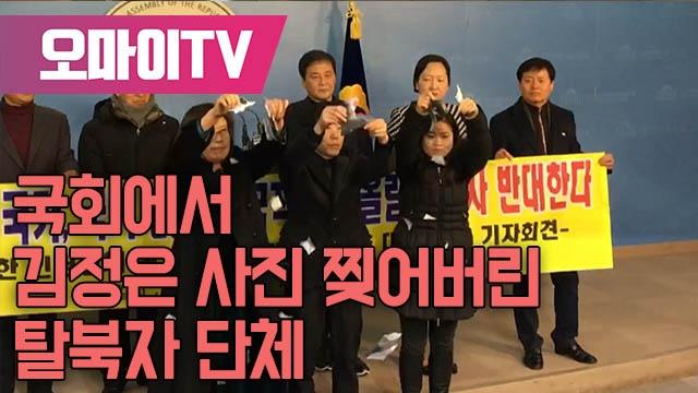 """국회서 김정은 사진 찢어버린 탈북자들 """"평창올림픽 사수"""""""
