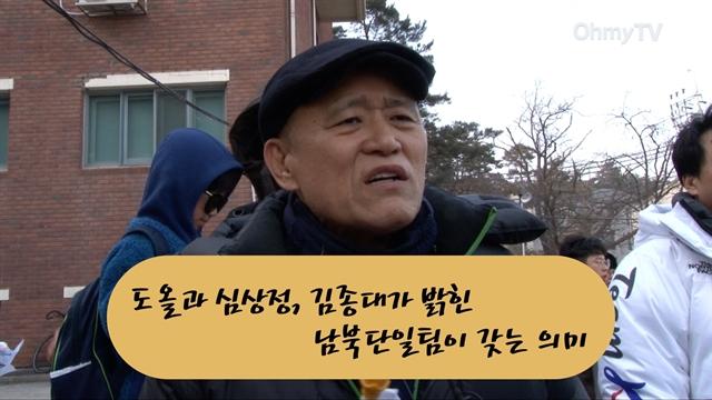 """단일팀 구름 관중 속에서 만난 도올 """"평양올림픽? X같은 소리"""""""