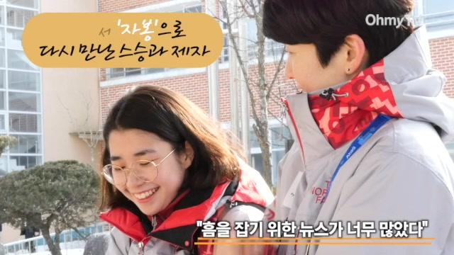 """'자봉'으로 만난 스승과 제자 """"흠 잡기 위한 뉴스, 너무 많았다"""""""