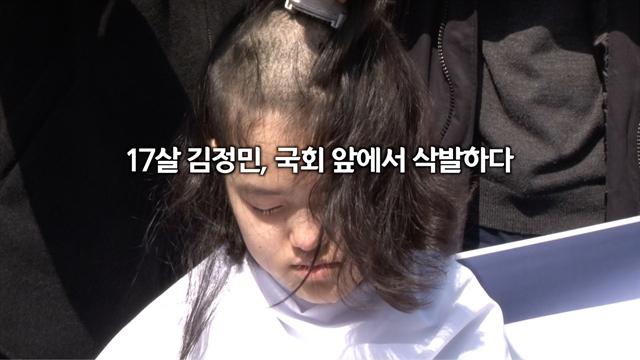 17살 김정민, 국회 앞에서 삭발하다