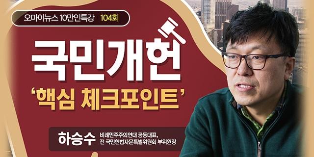 국민개헌 '핵심체크 포인트'
