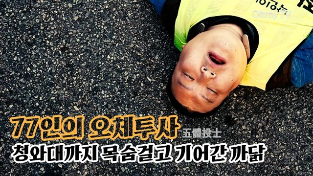 """""""남북도 만나는데, 대통령은 왜 우리를 안 만나주나"""""""