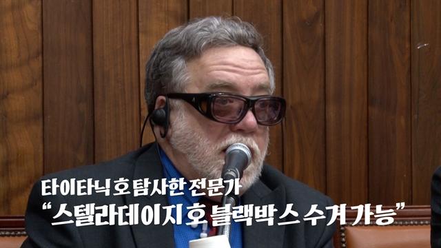 """타이타닉호 탐사한 전문가 """"스텔라데이지호 블랙박스 수거 가능"""""""
