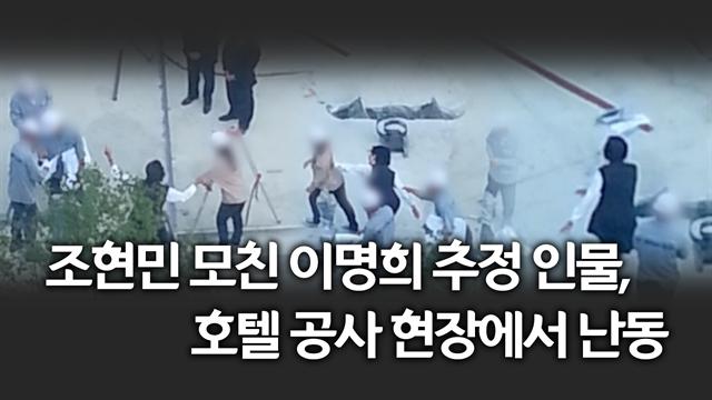 '조현민 모친' 이명희 추정 인물, 공사 현장 난동 영상
