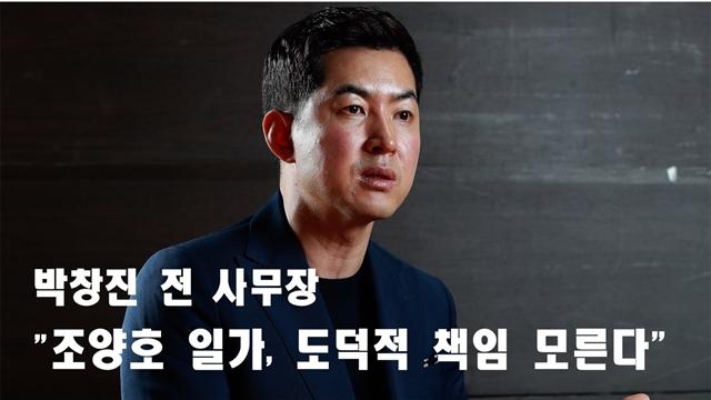 """박창진 전 사무장 """"조양호 일가, 도덕적 책임 모른다"""""""