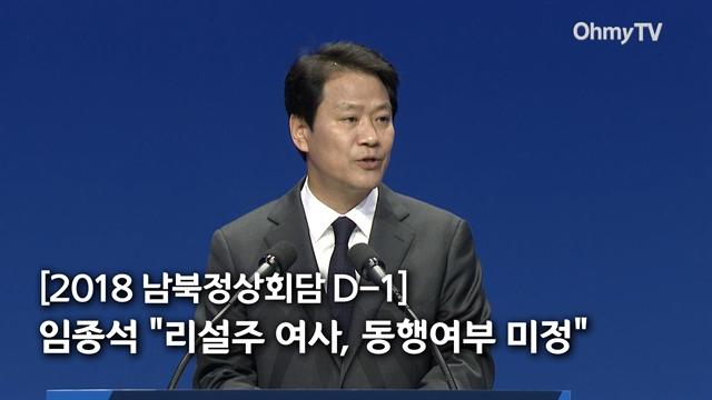 """[2018 남북정상회담 D-1] 임종석 """"리설주 여사, 동행여부 미정"""""""