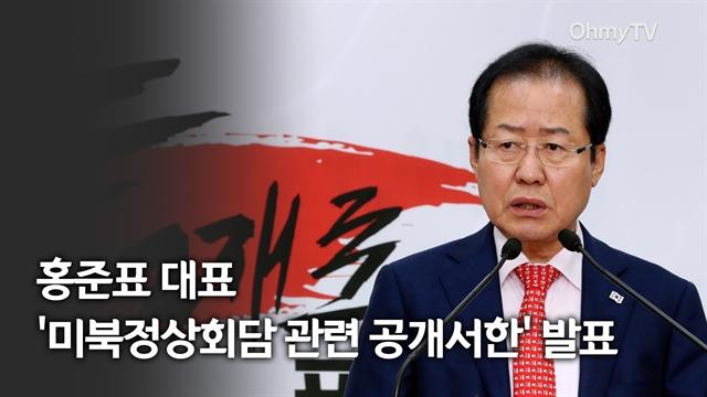 홍준표 대표, '미북정상회담 관련 공개서한' 발표