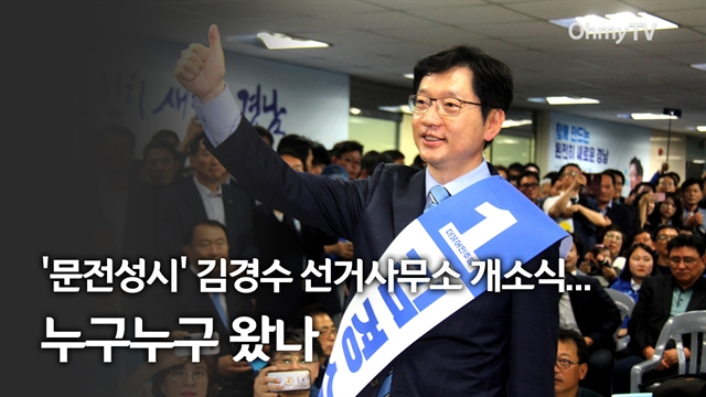 '문전성시' 김경수 선거사무소 개소식... 누구누구 왔나