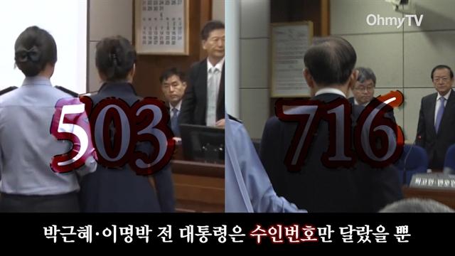 노무현 이명박 박근혜... 기구한 5월 23일
