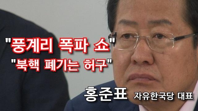 """홍준표 """"북핵 폐기, 망상이고 허구일 뿐"""""""
