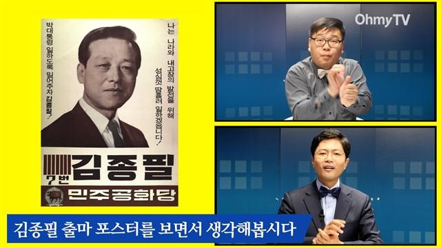 [시사수어교실] 3김이 삼각김밥 줄임말? 수어로 풀어본 '김종필 논란'