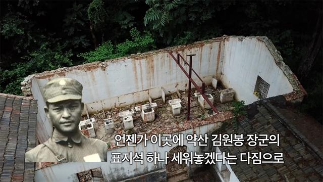 [드론 영상] 폐허가 된 약산 김원봉 장군의 유적지