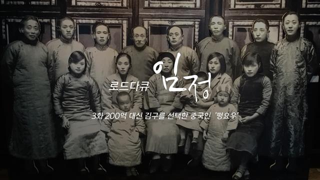 [로드다큐 임정 3화] 200억 대신 김구 선택한 중국인 '펑요우'