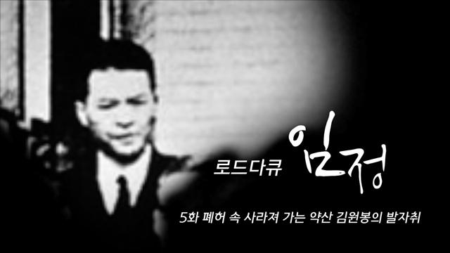 [로드다큐 임정 5화] 배우 유지태가 알아야 할 김원봉의 발자취