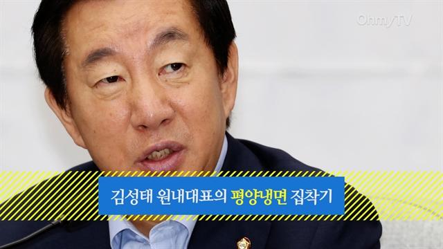 김성태의 멈출 수 없는 '평양냉면 드립'