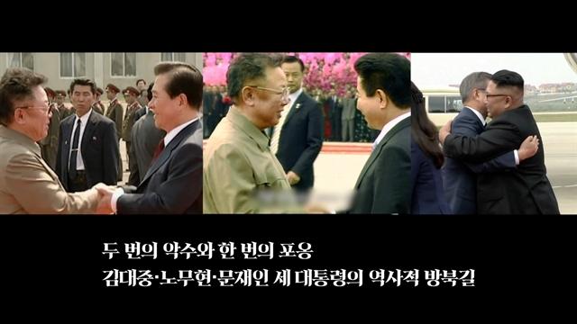 김대중·노무현·문재인 대통령의 평양행, 어떻게 달랐나