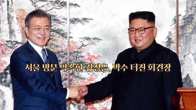 서울 방문 약속한 김정은, 박수 터진 회견장